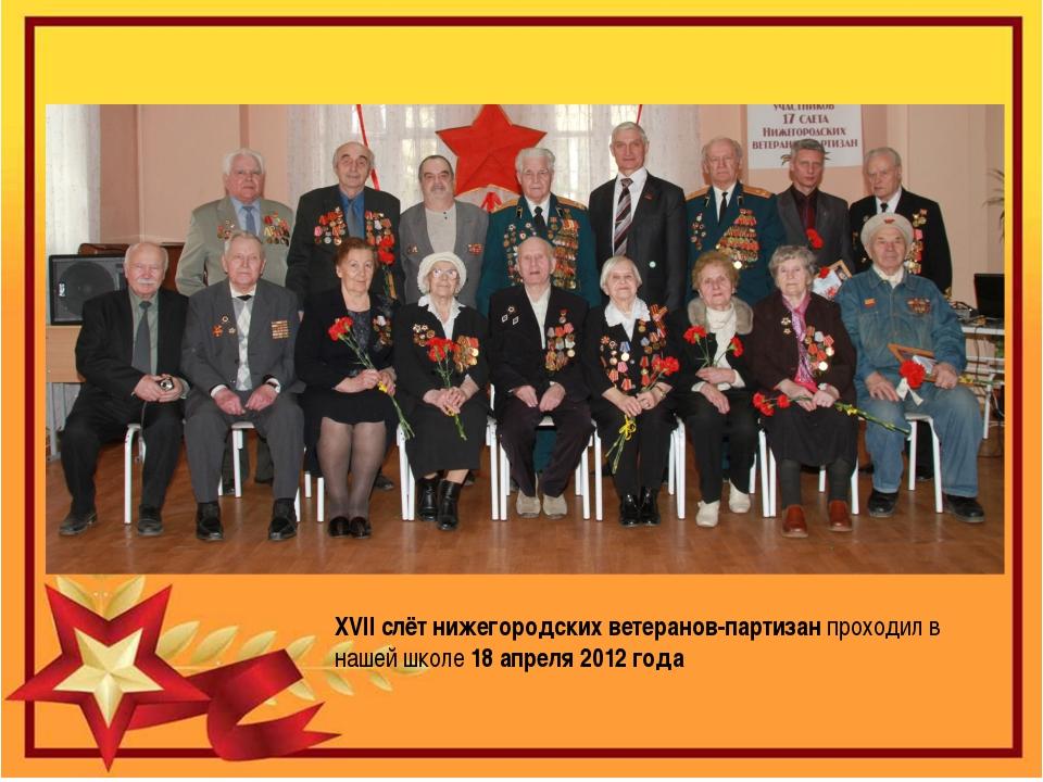 XVII слёт нижегородских ветеранов-партизан проходил в нашей школе 18 апреля 2...