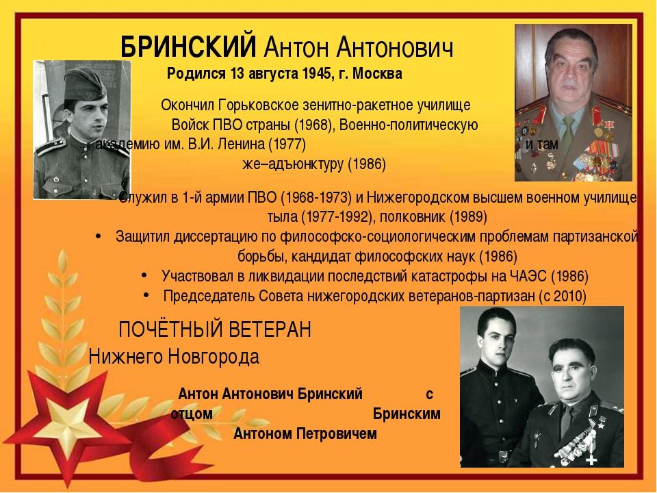 БРИНСКИЙ Антон Антонович Родился 13 августа 1945, г. Москва Окончил Горьковс...