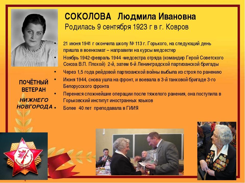 СОКОЛОВА Людмила Ивановна Родилась 9 сентября 1923 г в г. Ковров 21 июня 1941...