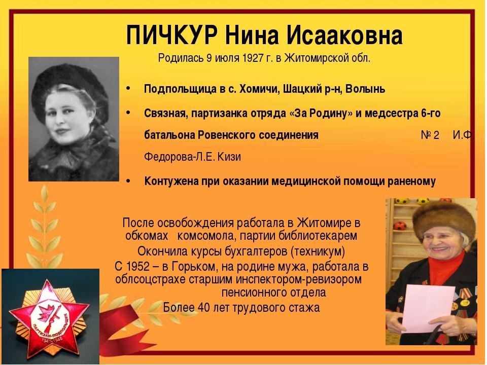 ПИЧКУР Нина Исааковна Родилась 9 июля 1927 г. в Житомирской обл. Подпольщица...