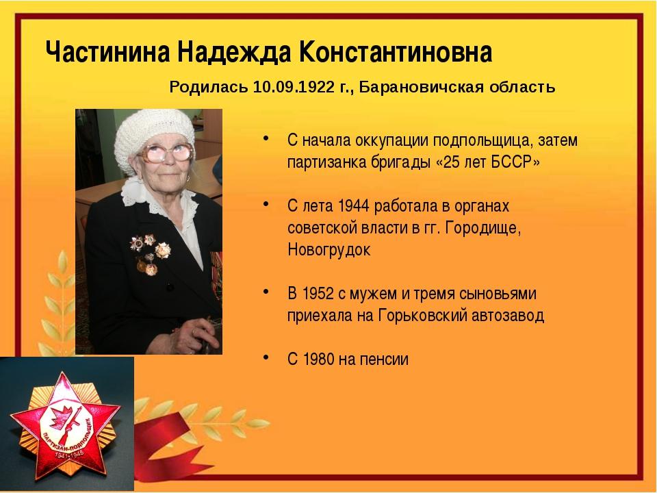 Частинина Надежда Константиновна Родилась 10.09.1922 г., Барановичская облас...