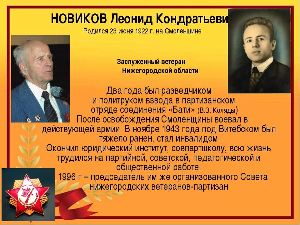 НОВИКОВ Леонид Кондратьевич Родился 23 июня 1922 г. на Смоленщине Заслуженны...