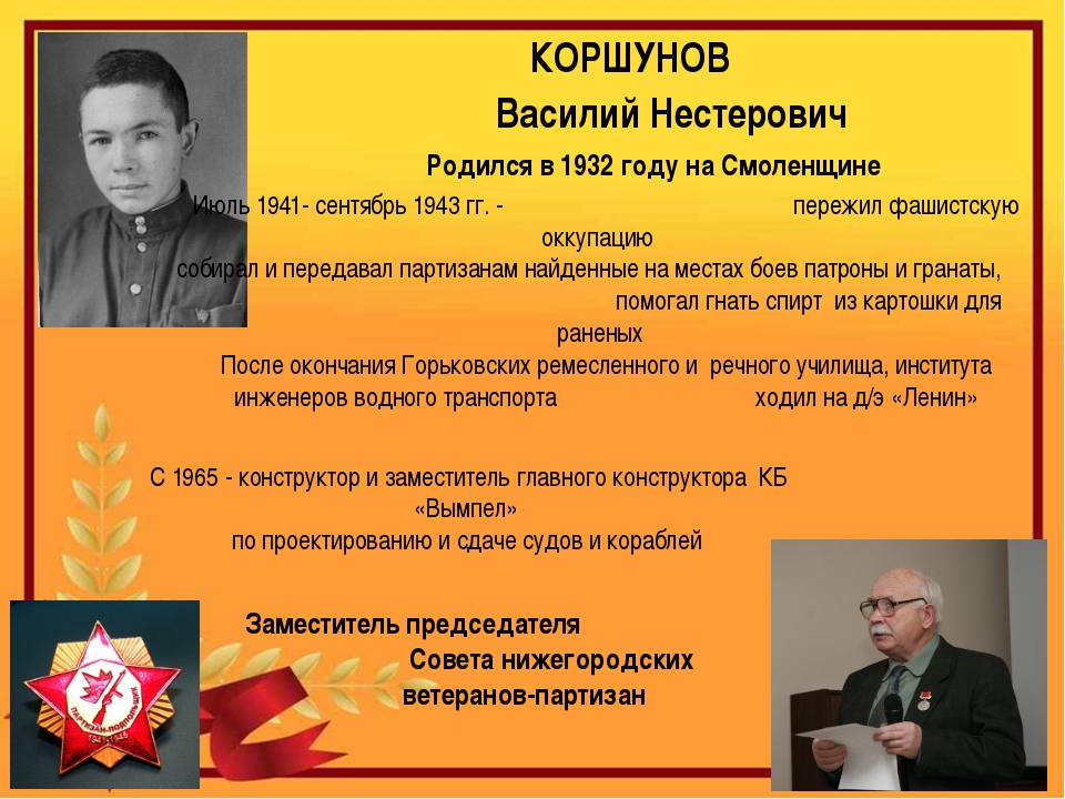 КОРШУНОВ Василий Нестерович Июль 1941- сентябрь 1943 гг. - пережил фашистскую...