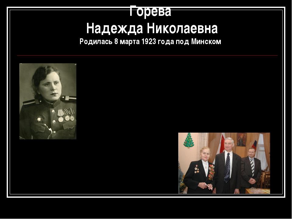 Горева Надежда Николаевна Родилась 8 марта 1923 года под Минском В отряд им....