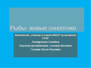 Выполнила: ученица 6 класса МБОУ Кучуковская СОШ Лотфуллина Сюмбель Научный р