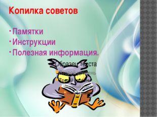 Копилка советов Памятки Инструкции Полезная информация.