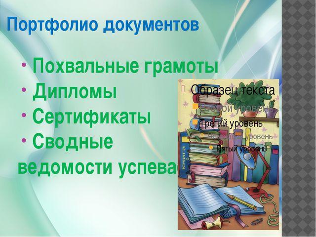Портфолио документов Похвальные грамоты Дипломы Сертификаты Сводные ведомости...