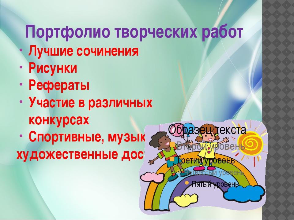 Портфолио творческих работ Лучшие сочинения Рисунки Рефераты Участие в различ...