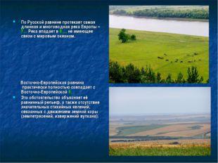 По Русской равнине протекает самая длинная и многоводная река Европы – 7… Ре