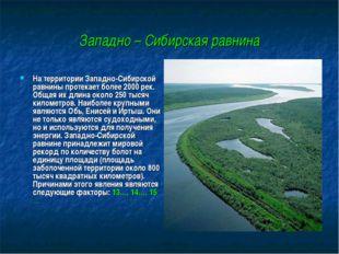 Западно – Сибирская равнина На территории Западно-Сибирской равнины протекает
