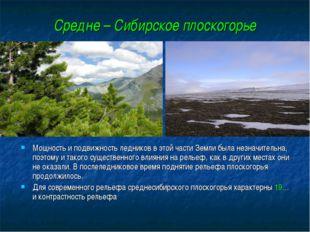 Средне – Сибирское плоскогорье Мощность и подвижность ледников в этой части З