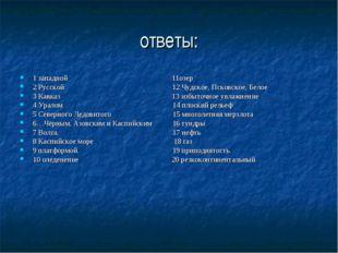 ответы: 1 западной 11озер 2 Русской 12 Чудское, Псковское, Белое 3 Кавказ 13