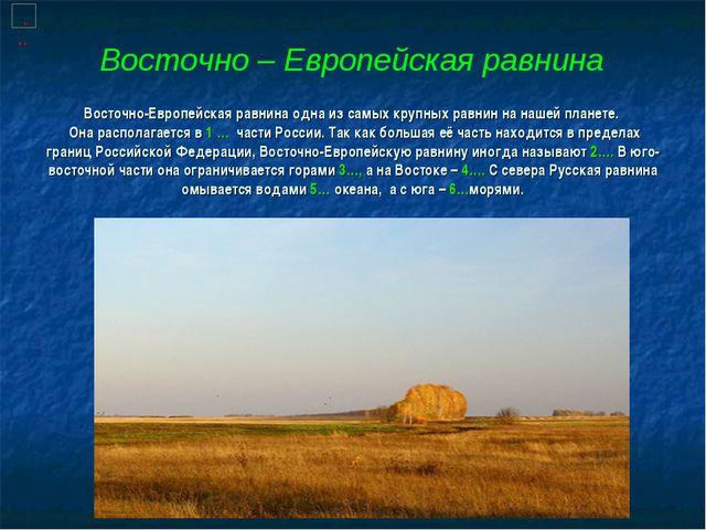 Восточно-Европейская равнина одна из самых крупных равнин на нашей планете. О...