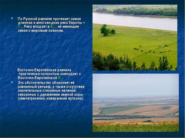 По Русской равнине протекает самая длинная и многоводная река Европы – 7… Ре...
