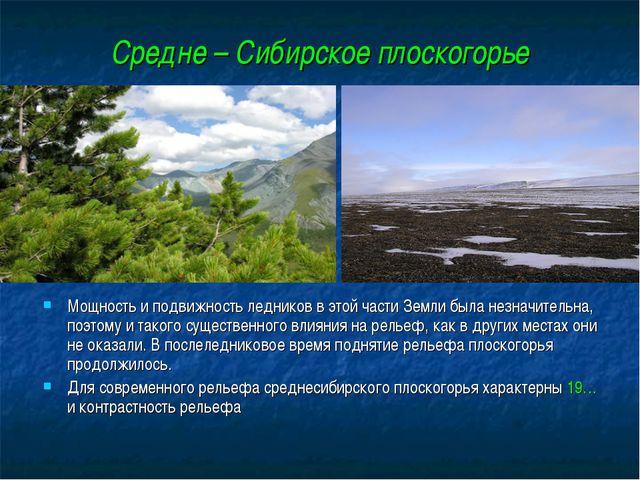 Средне – Сибирское плоскогорье Мощность и подвижность ледников в этой части З...