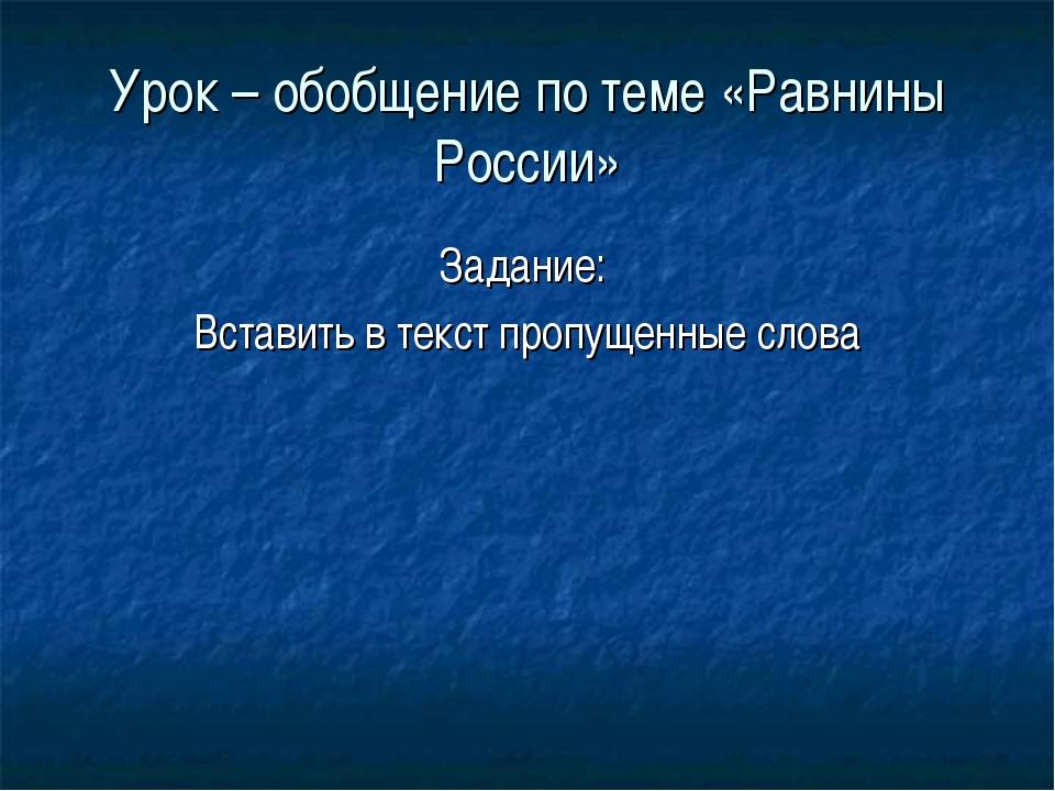 Урок – обобщение по теме «Равнины России» Задание: Вставить в текст пропущенн...