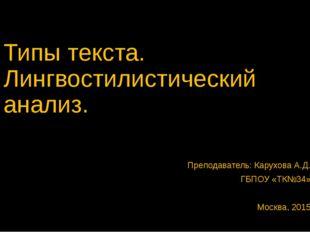 Типы текста. Лингвостилистический анализ. Преподаватель: Карухова А.Д. ГБПОУ