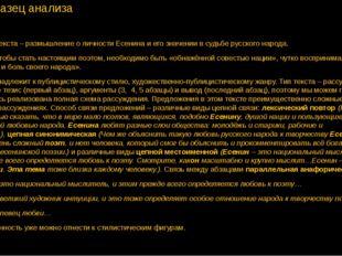 Образец анализа Темаэтого текста – размышление о личности Есенина и его знач