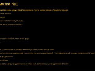 Памятка №1 Основные средства связи между предложениями в тексте (лексические