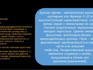 Описания: Фактографические Творческие Фактографические описания распространен