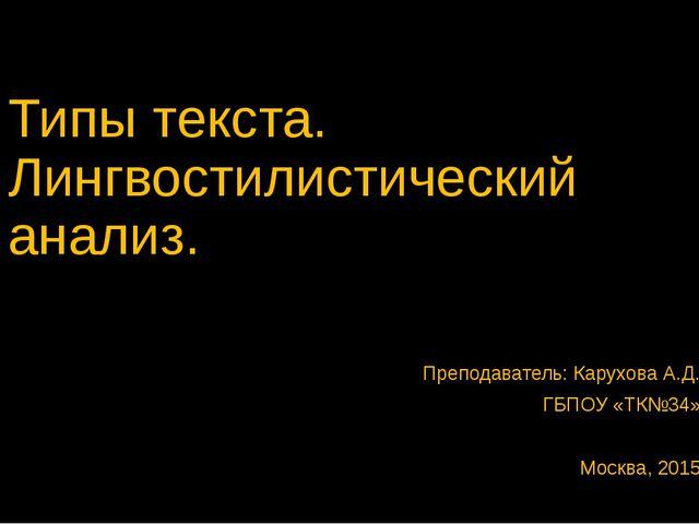 Типы текста. Лингвостилистический анализ. Преподаватель: Карухова А.Д. ГБПОУ...