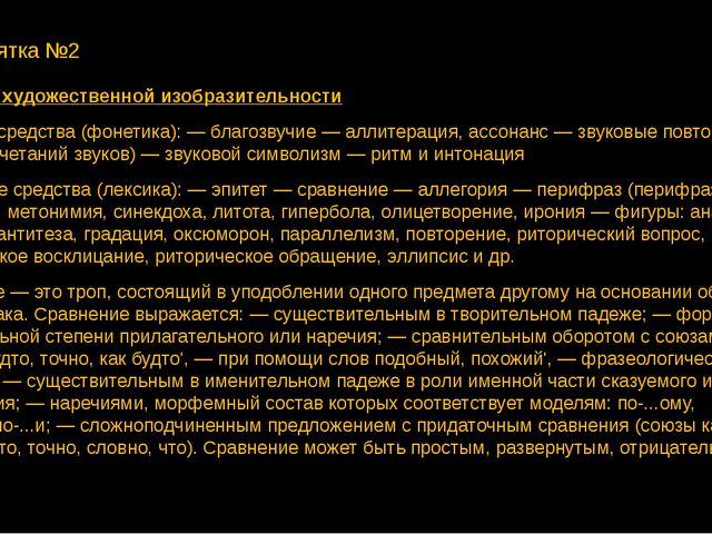 Памятка №2 Средства художественной изобразительности Звуковые средства (фонет...