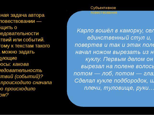 Главная задача автора при повествовании — сообщить о последовательности дейст...