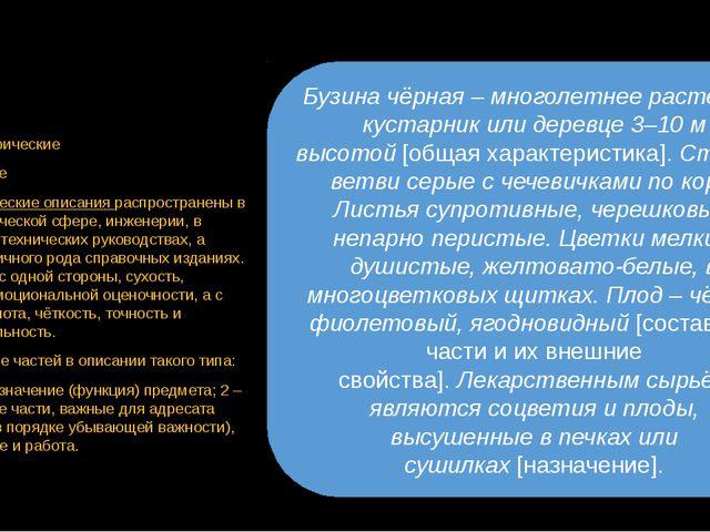 Описания: Фактографические Творческие Фактографические описания распространен...