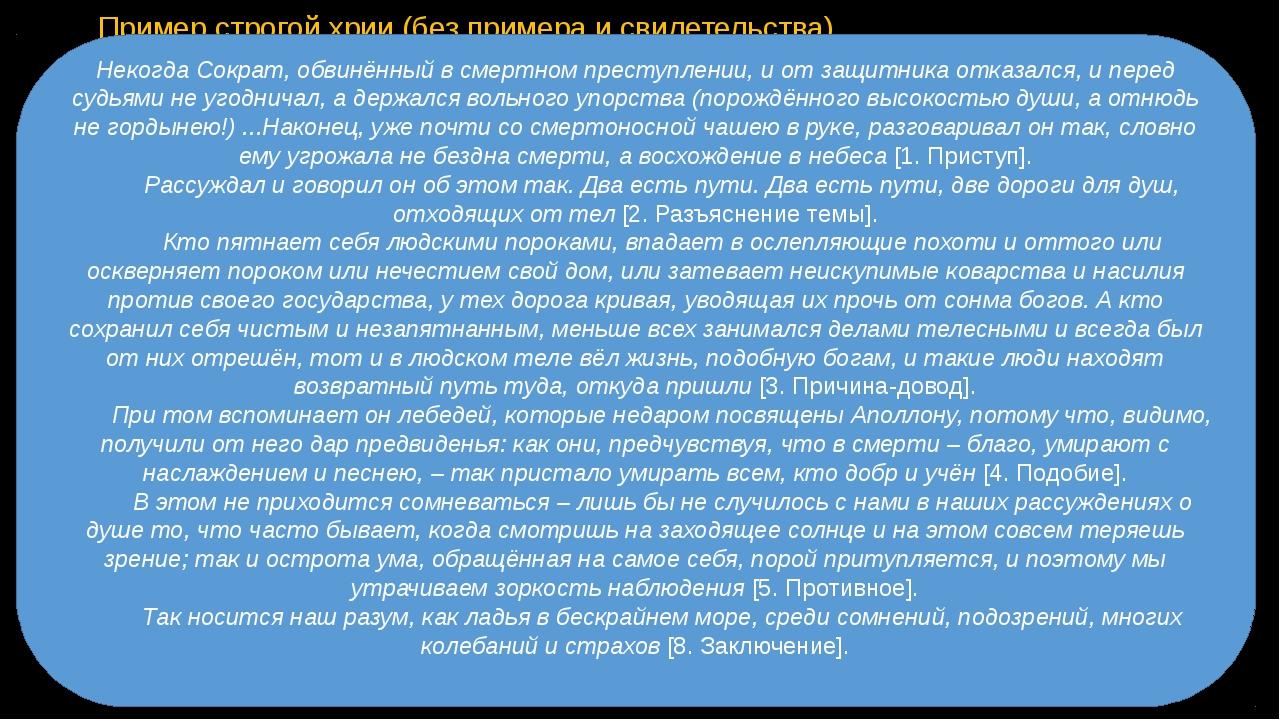 Пример строгой хрии (без примера и свидетельства) Некогда Сократ, обвинённый...