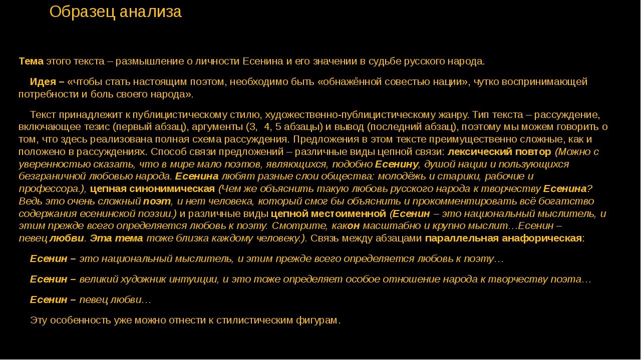 Образец анализа Темаэтого текста – размышление о личности Есенина и его знач...