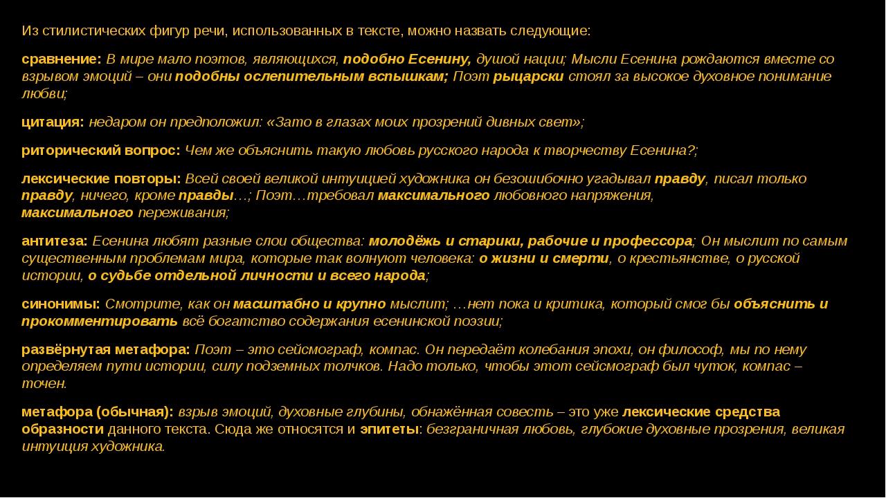 Из стилистических фигур речи, использованных в тексте, можно назвать следующи...