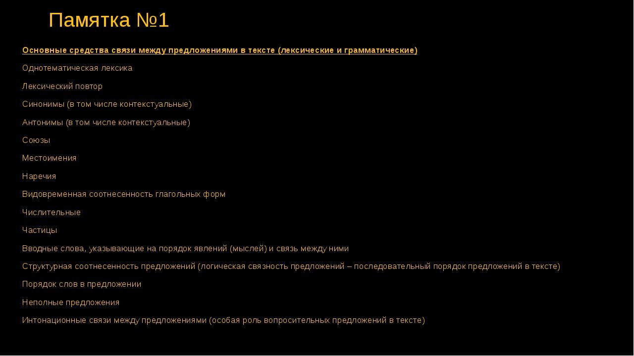 Памятка №1 Основные средства связи между предложениями в тексте (лексические...