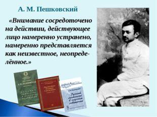 А. М. Пешковский «Внимание сосредоточено на действии, действующее лицо намере