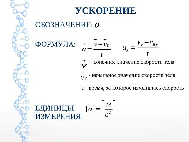 Смотреть онлайн формулы по физике 9 класс