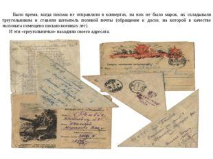 Было время, когда письма не отправляли в конвертах, на них не было марок, их