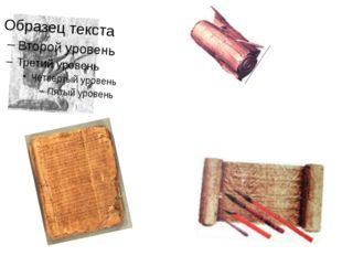 Около 3000 до н.э. египтяне изобрели форму письма в виде иероглифов. Для пись