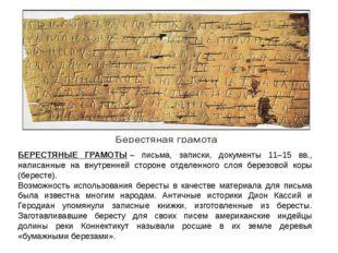 БЕРЕСТЯНЫЕ ГРАМОТЫ– письма, записки, документы 11–15 вв., написанные на внут