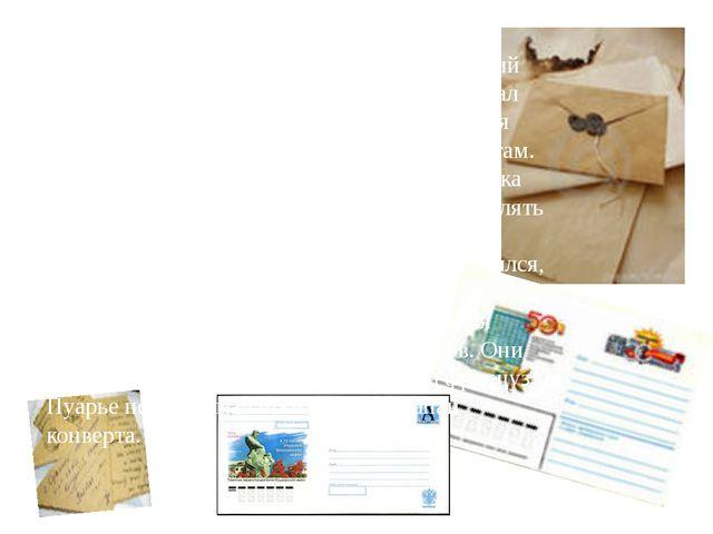 Бумажные конверты появились в 1820 году. Торговец Бревер из города Брайтона,...