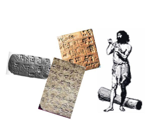 Около 4000 лет до н.э. человек начал использовать смоченные глиняные дощечки...