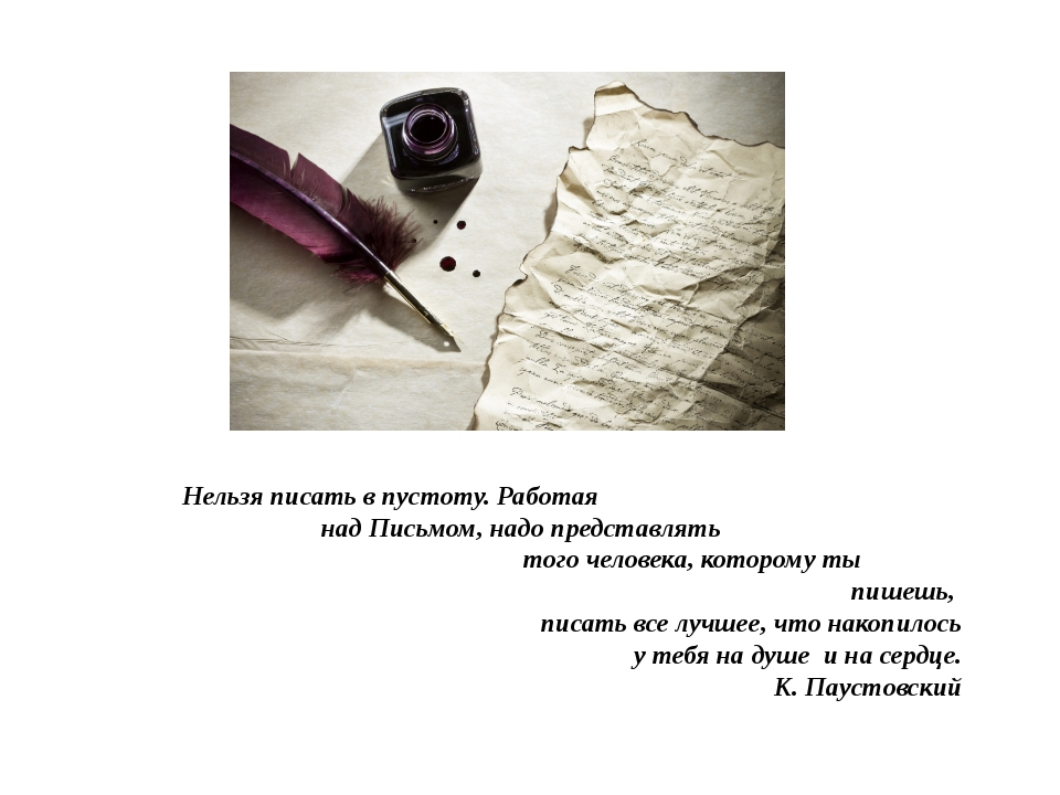 Нельзя писать в пустоту. Работая над Письмом, надо представлять того человек...