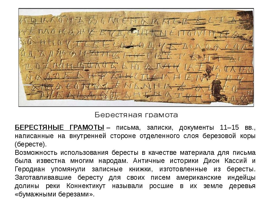БЕРЕСТЯНЫЕ ГРАМОТЫ– письма, записки, документы 11–15 вв., написанные на внут...