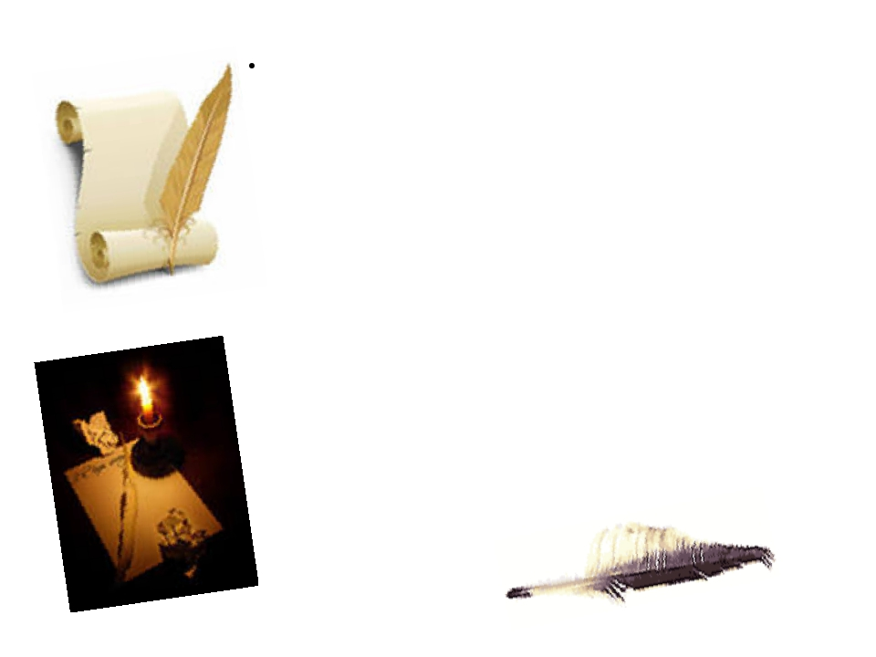 В период 600...1800 нашей эры удешевление и распространение пергамента привел...
