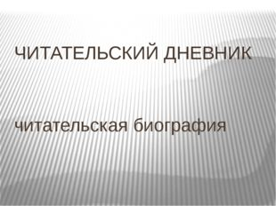 читательская биография ЧИТАТЕЛЬСКИЙ ДНЕВНИК