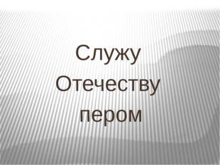 Служу Отечеству пером