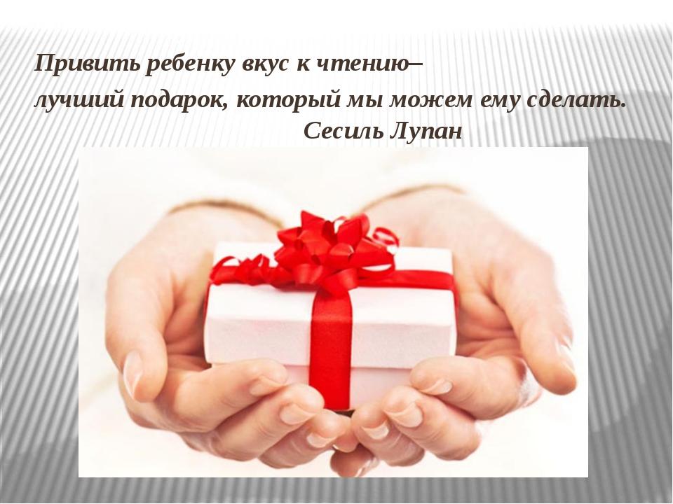 Привить ребенку вкус к чтению– лучший подарок, который мы можем ему сделать....