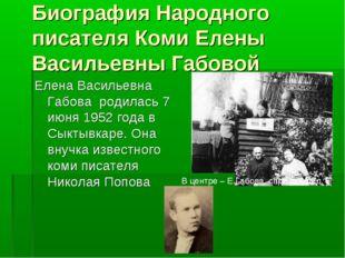 Биография Народного писателя Коми Елены Васильевны Габовой Елена Васильевна Г