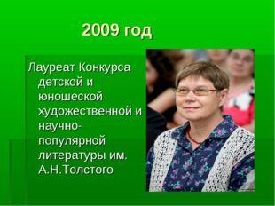 2009 год Лауреат Конкурса детской и юношеской художественной и научно-популя