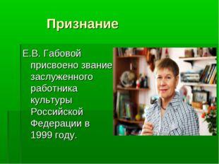 Признание Е.В. Габовой присвоено звание заслуженного работника культуры Росс