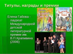 Елена Габова - лауреат Международной детской литературной премии им. В.П.Крап