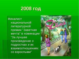 """2008 год Финалист национальной литературной премии """"Заветная мечта"""" в номина"""